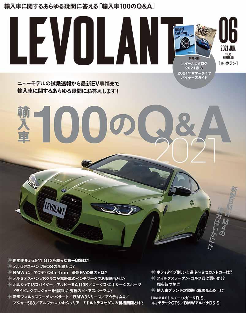 ル・ボラン6月号、4月26日発売!!