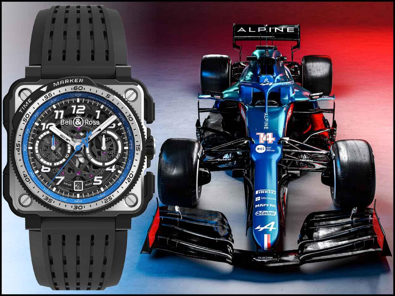 アルピーヌ F1チームのグラフィックをフィーチャーした腕時計4モデルを「ベル&ロス」が限定発売