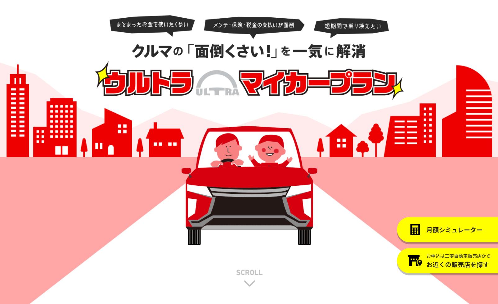 三菱自動車、定額利用サービス「ウルトラマイカープラン」発売
