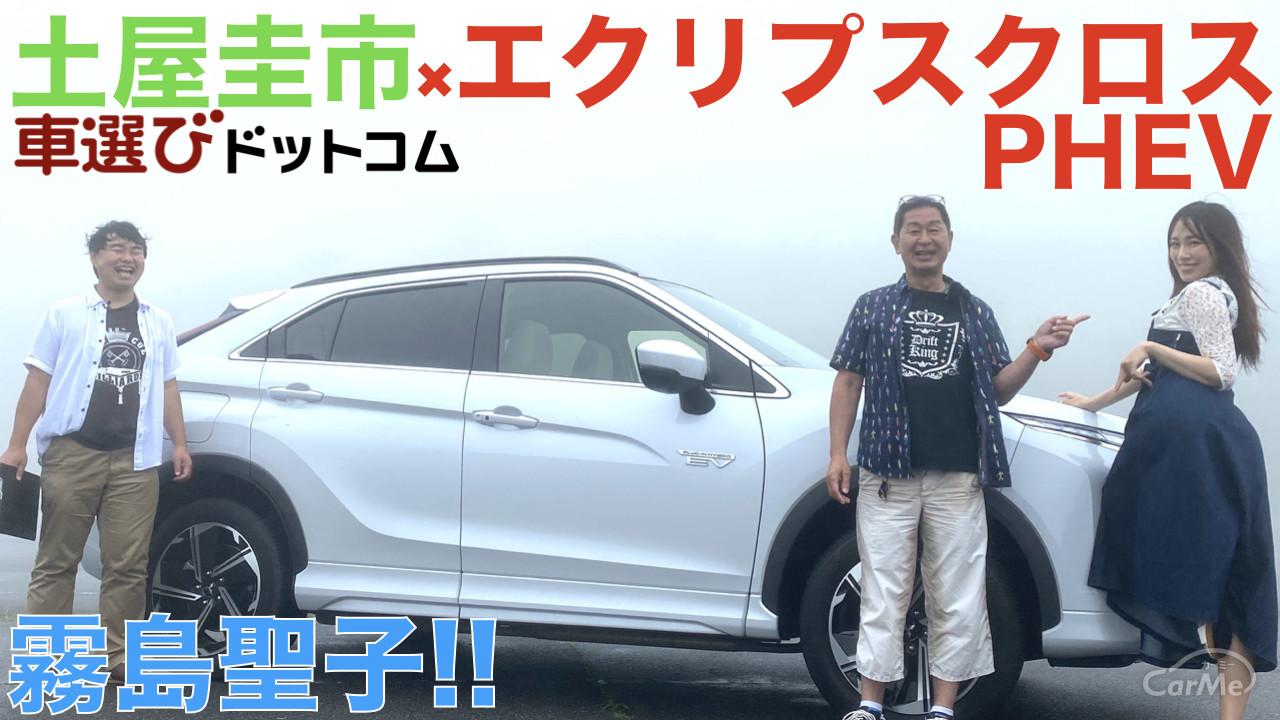 【ランエボのSUV?】土屋圭市と霧島聖子が三菱 エクリプスクロスPHEVを徹底解説!