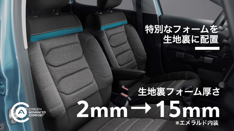 【劇的なマイナーチェンジ!】シートのクッション厚が7.5倍増! 新型シトロエン C3は、もはや高級車レベルの乗り心地か?