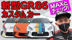 「MAX織戸も大興奮!」トヨタGR86の速攻チューンドモデルを徹底チェック!!前編【V-POT】