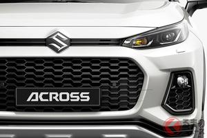 スズキ新型SUV「アクロス」 RAV4のOEM車が約806万円で発売へ