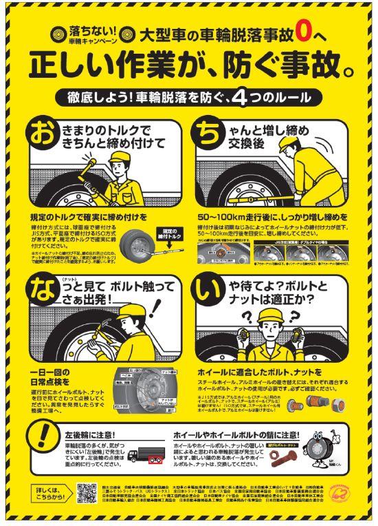 日本自動車工業会、大型トラックのタイヤ脱落防止 官民一体で対策