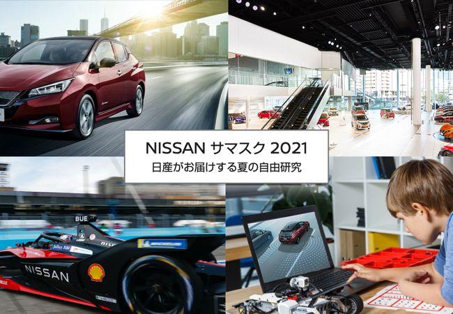 日産グローバル本社ギャラリーにて「NISSAN サマスク 2021 ~日産がお届けする夏の自由研究~」を開催