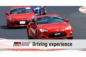 プロドライバーに基礎から実践的テクニックまで学べる『TGR Driving experience2021』開催
