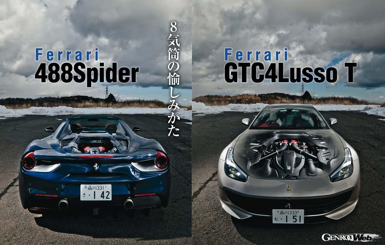 検証、フェラーリV8モデル。GTC4 ルッソTと488 スパイダーを徹底比較! 【Playback GENROQ 2018】