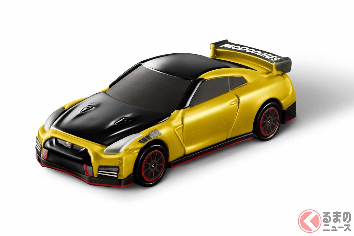 金ピカの新型「GT-R NISMO」登場! 日産とマクドナルドがコラボ ハッピーセットのトミカに