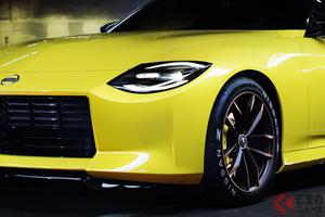 日産新型「フェアレディZ」8月発表へ! 先行公開の試作車はどんな仕様? 米ショー出展で期待高まる