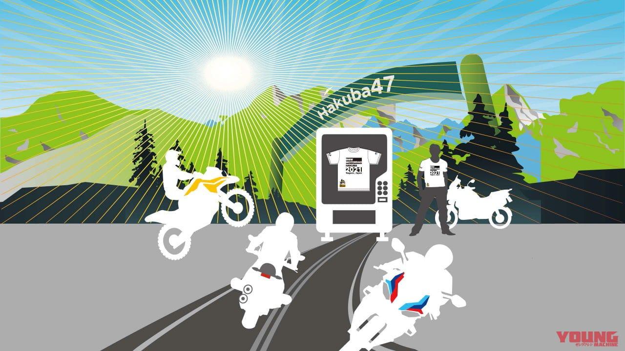 密は避けても絆は繋ぐ! 「BMW Motorrad HAKUBA 2021」は期間限定で自販機とフォトブース設置