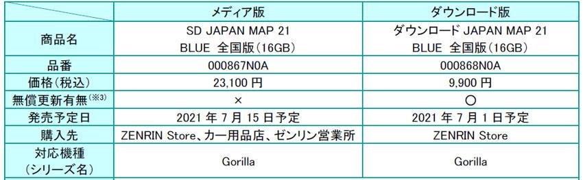 ゼンリン「ゴリラ」向けの更新地図2021年度版を7月から発売