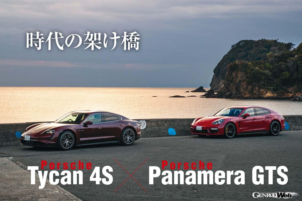 バッテリーEVのタイカン 4Sか、V8ツインターボのパナメーラ GTSか? ポルシェ、4ドアクーペの選択肢を探る