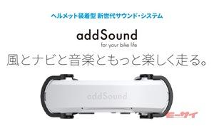 振動により音を伝える新世代ヘルメットスピーカー「addSound」が先行予約を受付中