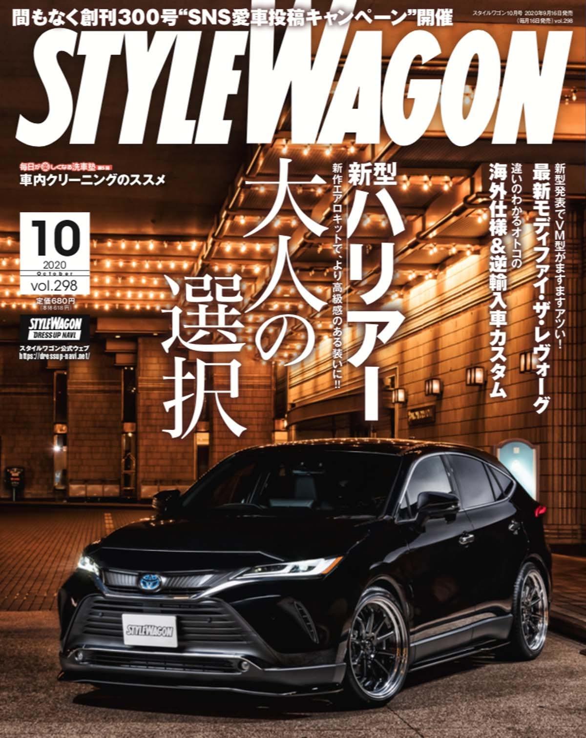 スタイルワゴン最新号2020年10月号は9月16日発売!【新型ハリアーの最新カスタム情報満載でお届け!】
