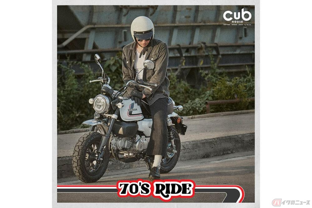 ホンダ「モンキー125」の特別仕様車「Monkey 70's Ride Edition」公開 「Cub HOUSE」14店舗で発売