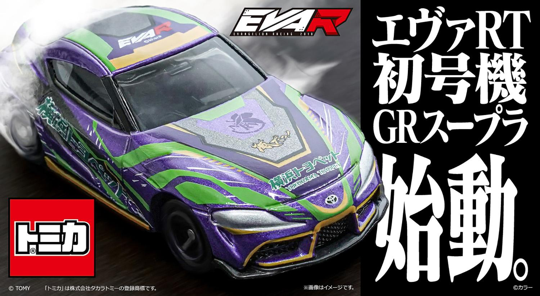 「トミカ」と人気D1チーム「エヴァンゲリオンレーシング」が初コラボ! 「エヴァRT初号機 GRスープラ」がミニカーになってリフトオフ