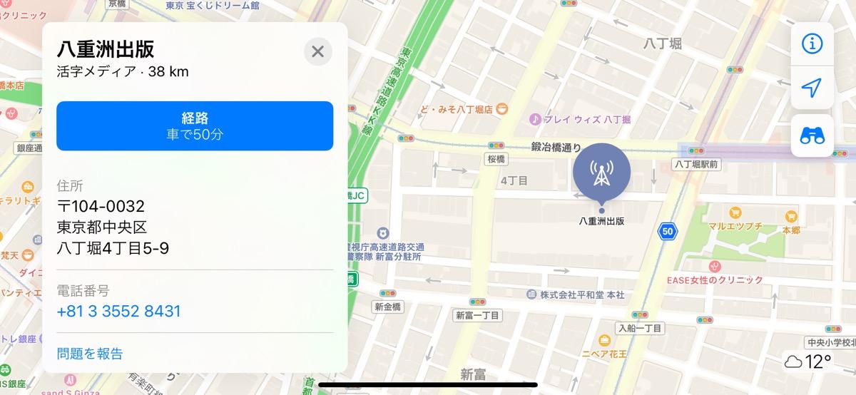 iPhone向け無料カーナビアプリをガチンコ比較! アップル純正マップ、グーグルマップ、Yahoo!カーナビ、どれが使いやすい?