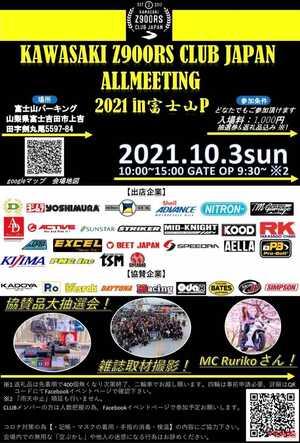 【Z900RSが大集合】オールミーティング in 富士山P、10月3日に開催!!