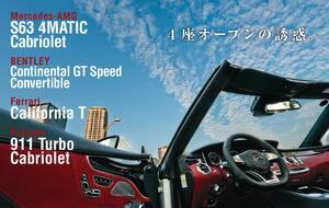 真冬に4シーターオープンを味わい尽くす! メルセデスAMG S63 × ベントレー コンチネンタルGT編 【Playback GENROQ 2017】