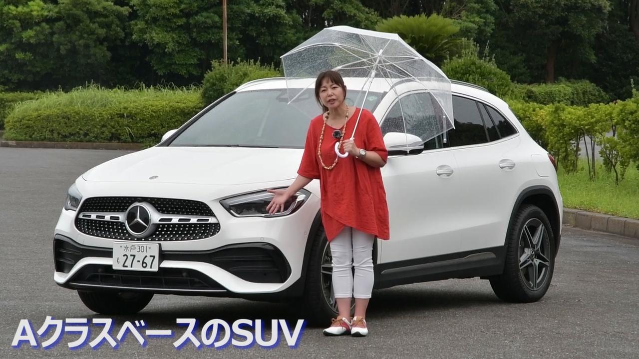 【動画】竹岡 圭のクルマdeムービー 「メルセデス・ベンツGLA」(2020年8月放映)