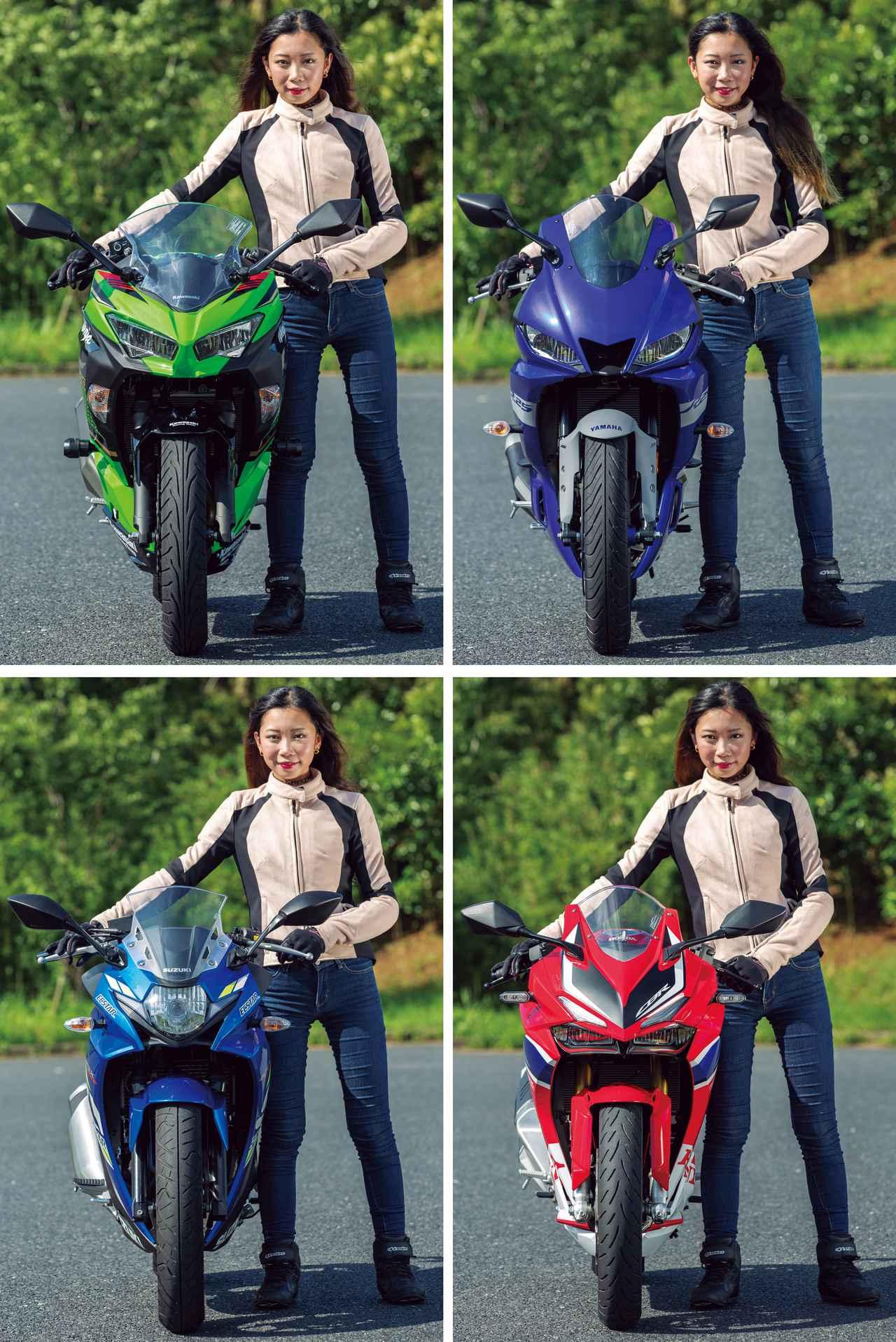 【取り回しナンバーワン選手権】250ccスポーツバイク4台を比較!カワサキNinja250・ヤマハYZF-R25・スズキGSX250R・ホンダCBR250RR