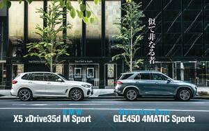 選択の決め手は結婚観にアリ!? BMW X5×メルセデスGLE、ドイツ製プレミアムSUVの選び方 【Playback GENROQ 2019】