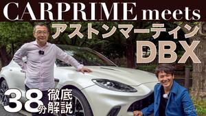 【アストンマーティン 初SUVのDBX】を日本人唯一国際試乗会で試乗された大谷達也さんと38分徹底解説!メルセデスAMG製の4.0リッターV型8気筒ツインターボとのマッチングは?