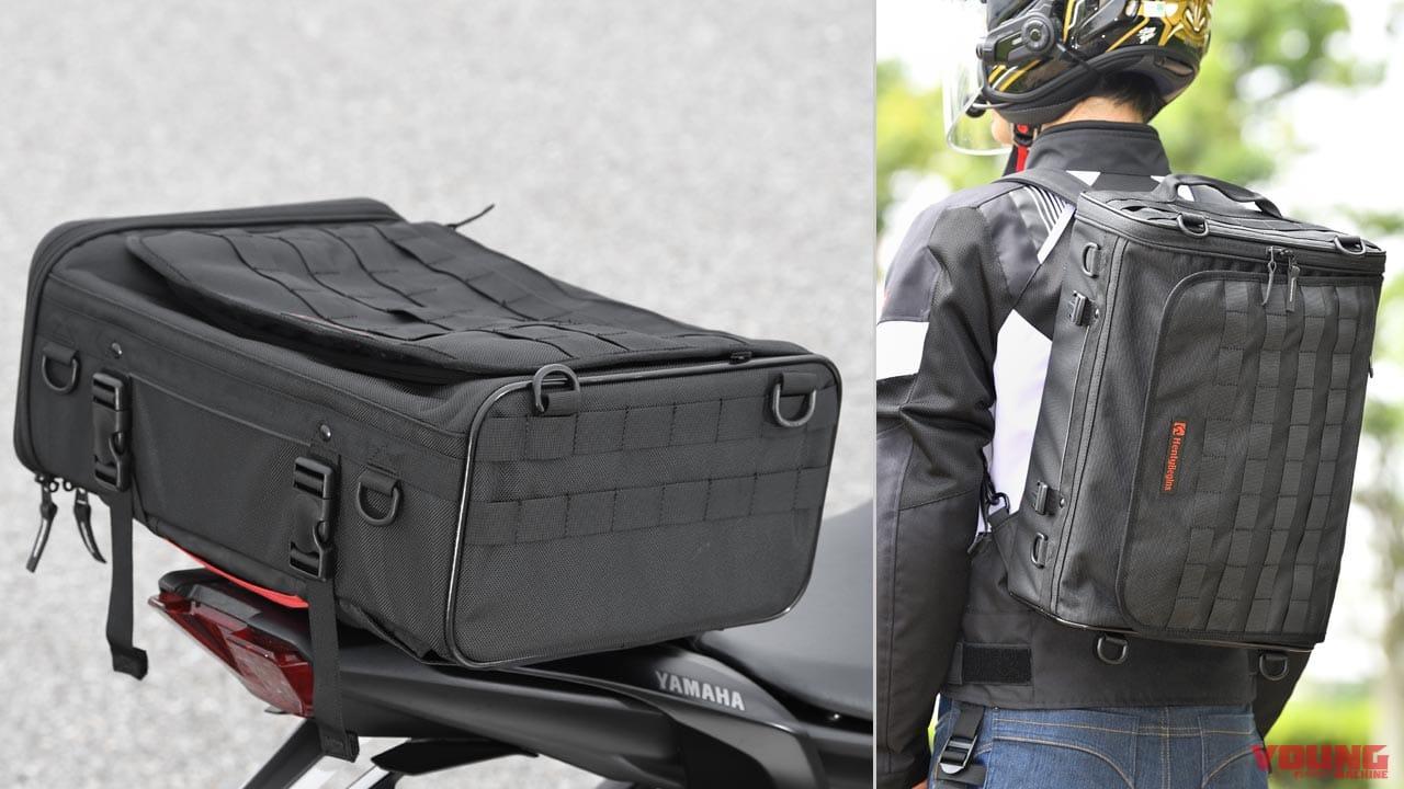 ヘンリービギンズ 2WAYシートバッグ試用インプレ【バックパックとしても使えるスクエアタイプ】