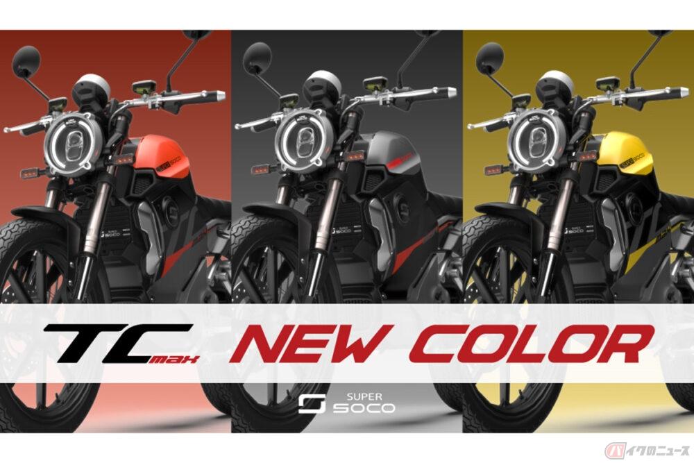 SUPER SOCO電動軽二輪モデル「TC MAX」 新しいボディカラーを追加し発売