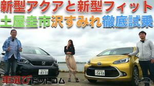 【アクアvsフィット】新型アクアと新型フィットを土屋圭市と沢すみれが乗り比べチェック!!