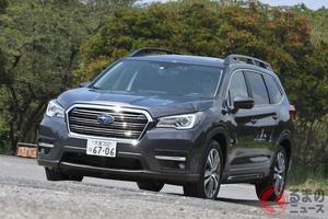 ランクルサイズで左ハン!? スバル最大SUV「アセント」日本でもいける! 不安要素はどこ?