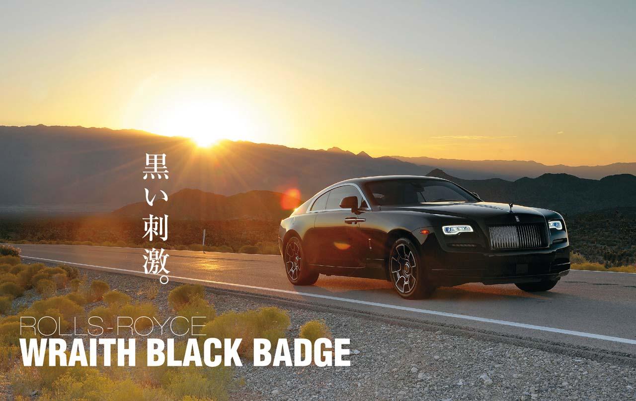 レイス ブラック・バッジが見せたロールス・ロイスの新たな挑戦【Playback GENROQ 2016】