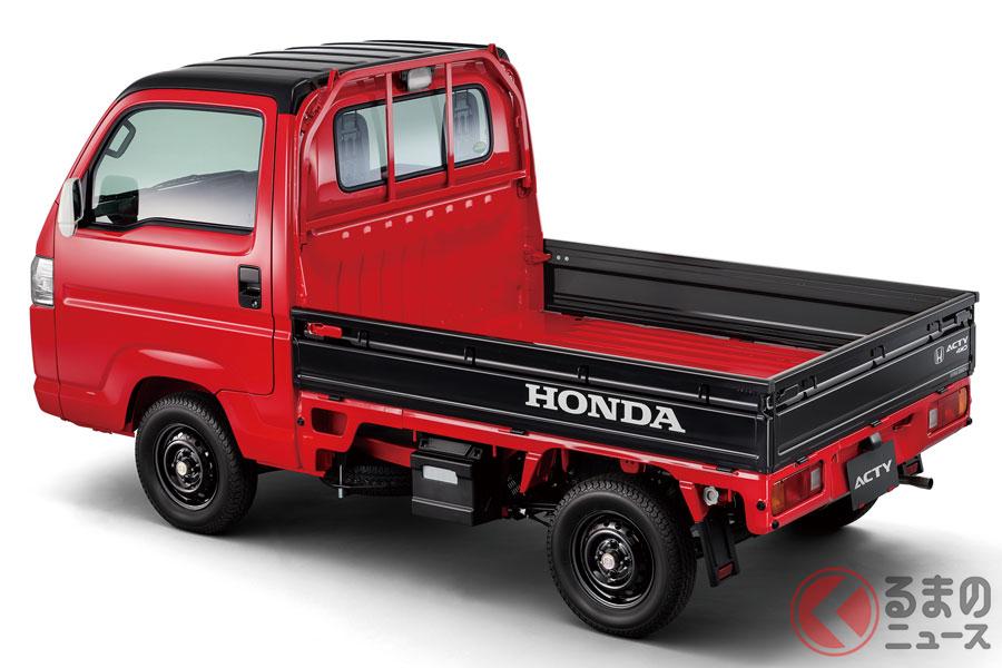 ホンダ「軽トラ」44年の歴史に幕! 2021年4月に生産終了で既存オーナーへの対応は?