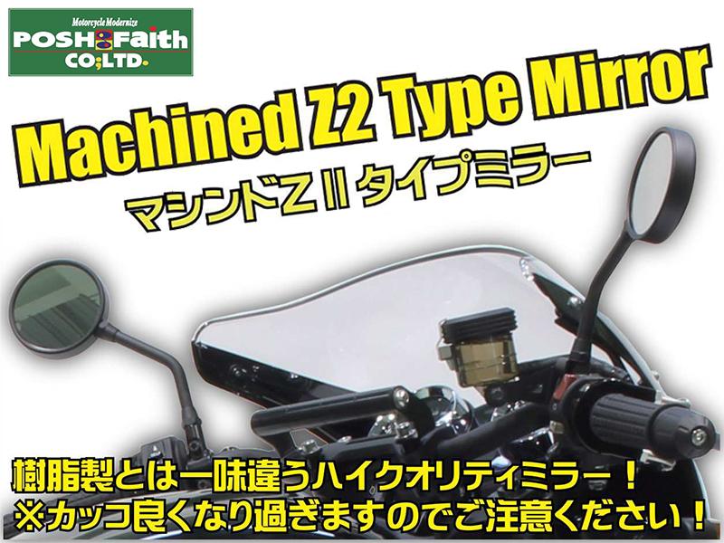 アルミ削り出しならではの質感! ポッシュフェイスから汎用ミラー「マシンド Z II タイプミラーロング」が発売