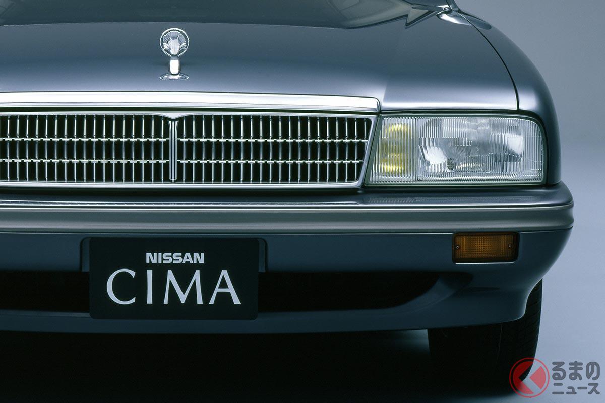 高価格の日産「シーマ」がバカ売れだったバブル期の「シーマ現象」とは何だったのか?