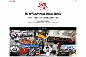 ホイールブランドのBBSが50周年を迎える。記念の特設サイトがオープン