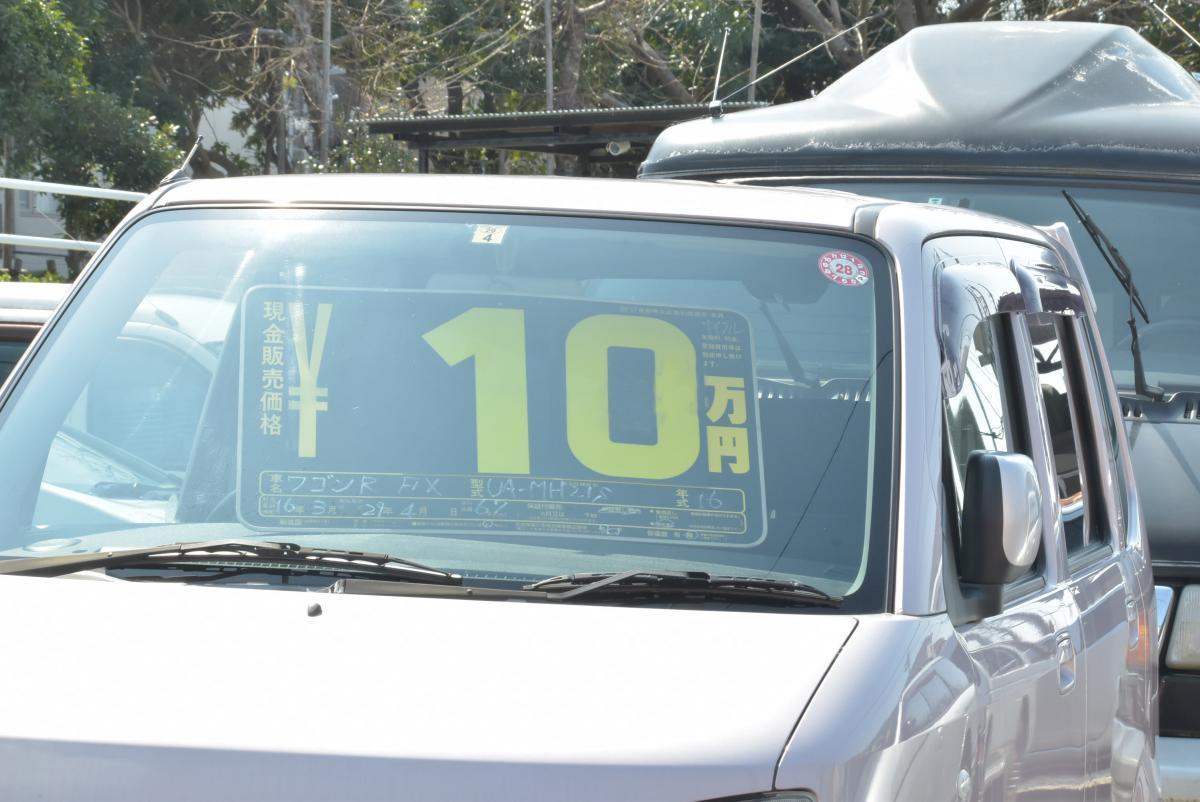 お金はないがクルマは欲しい! 「激安」の中古車は総額いくらあれば乗れるのか?