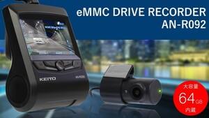 64GBメモリ内蔵で本体に直接録画できるKEIYOの前後2カメラ型ドライブレコーダー「AN-R092」