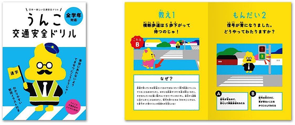 トヨタ・モビリティ基金、「うんこ先生」と交通安全ドリルでコラボ オンラインゲームも制作