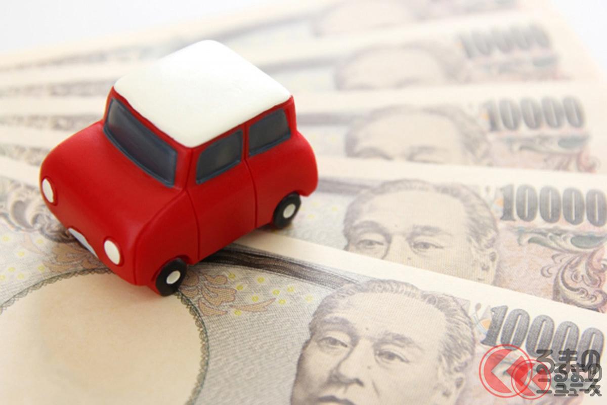 新車って現金で買うメリットある? 意外に「ローン」もアリ? 賛否ある購入法とは