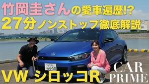 【初公開】竹岡圭さん愛車のVWシロッコR!なぜ購入したの?徹底解説!ついでに恋愛遍歴も?!