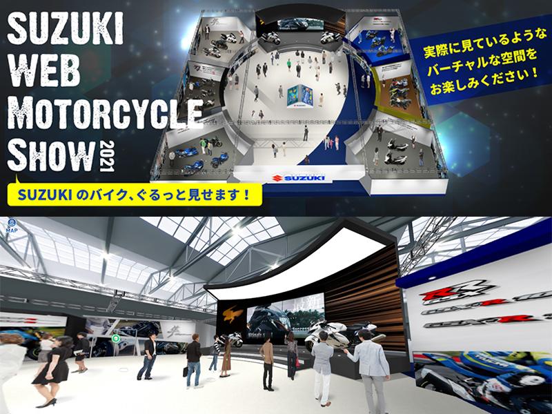 【スズキ】「スズキ WEB モーターサイクルショー2021」特設サイトを公開
