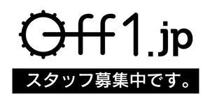 Off1.jpでは、ただいまスタッフを募集中です。