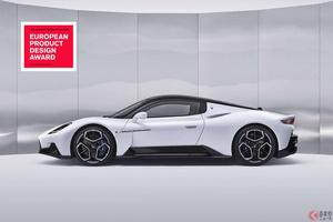 2021年もっとも美しいクルマはマセラティ「MC20」!? 世界的デザイン・コンペで受賞