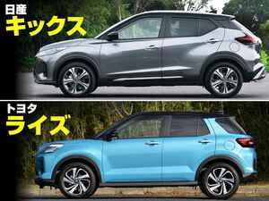 【絶対比較】日産 キックスと トヨタ ライズはコンパクトSUVにあって対照的といえるモデルだった