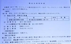 ベテラン警部補が速度データ偽造を繰り返して逮捕…レーザーパトカー「LSM-100」の実績を上げるため?
