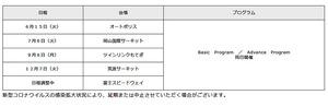 トヨタGAZOOレーシング「2021年レーシング・ドライビング・エキスペリエンス」開催計画を発表