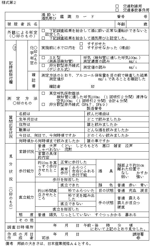 呼気1リットル中0.7mgって…「酒気帯び運転」処罰対象の約5倍!なぜ「酒酔い運転」ではなかったのか?|元TOKIOの山口達也容疑者が「酒気帯び運転」で逮捕|