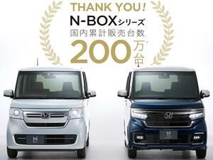 ホンダ「N-BOX」シリーズの累計販売台数が200万台を突破。軽ナンバー1の地位は、譲らない!