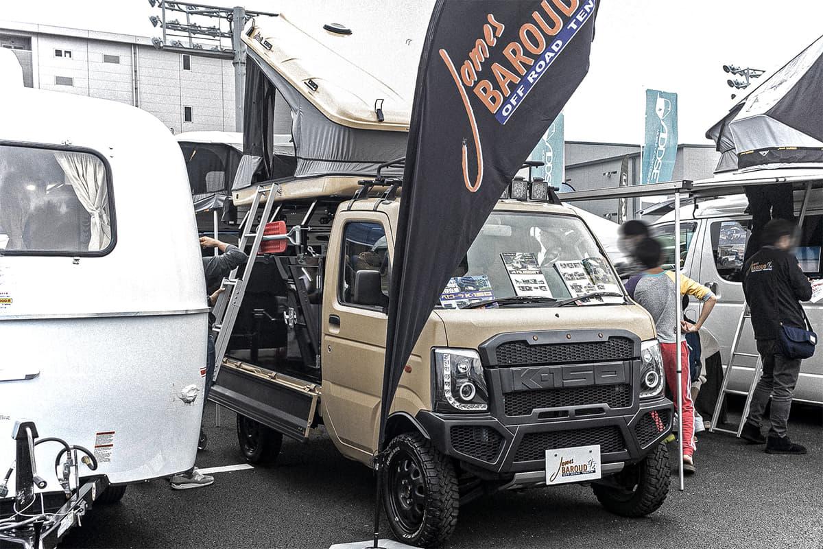 「シャコアゲ」「木目」「軽トラベース」! 軽キャンピングカーがあまりに自由すぎて圧倒される